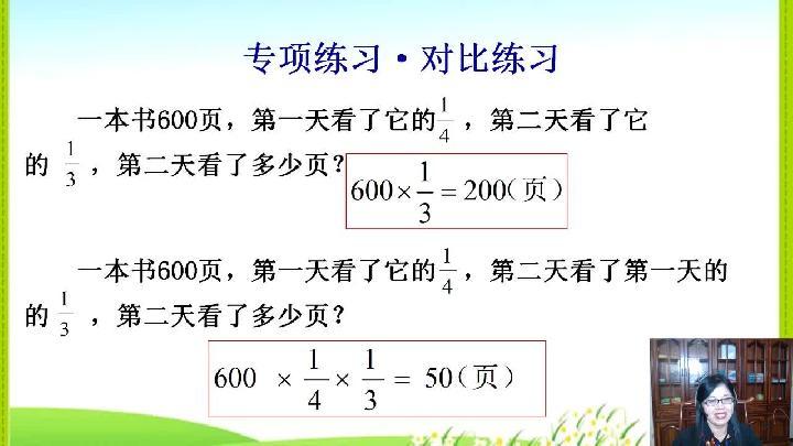 六年级数学上册