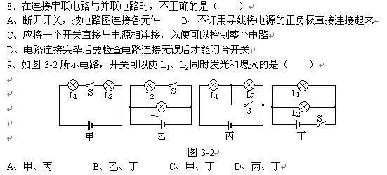 初三物理连接串联电路和并联电路同步练习