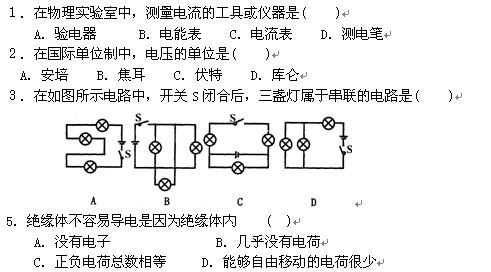 初二物理电路基础测试题